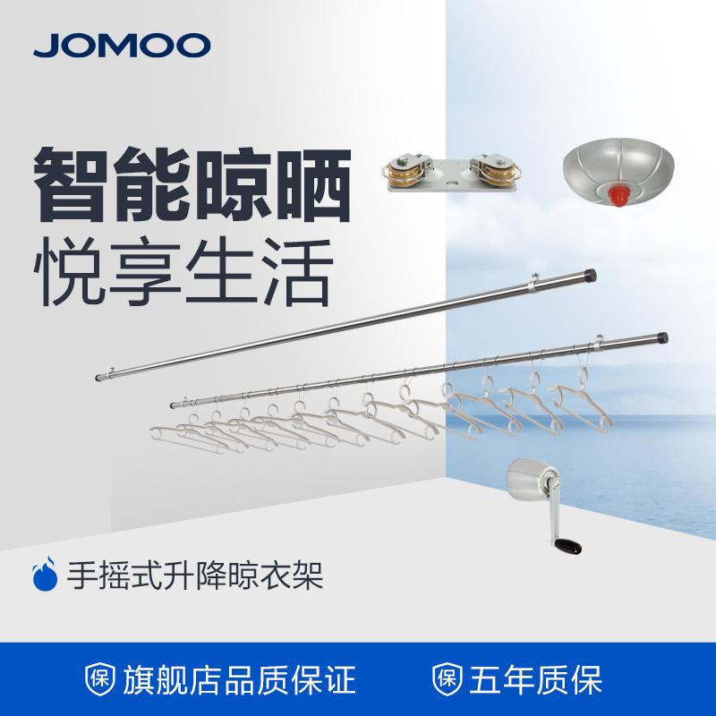 JOMOO девять рука лифтинг стеллажи прачечная поляк четыре палки с пластиковой вешалка LM202/LM103