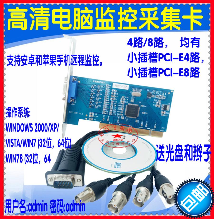 Бесплатная доставка hd PCI видео коллекция коллекция карта 8 дорога ясно моделирование компьютер главная эвм монитор поддержка карт держать мобильный телефон удаленный