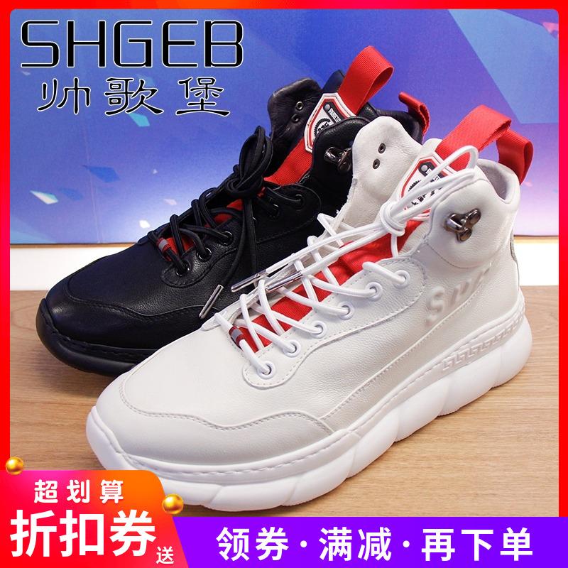 专柜正品帅歌堡男鞋热卖冬季牛皮系带舒适休闲运动鞋BHP83P1160