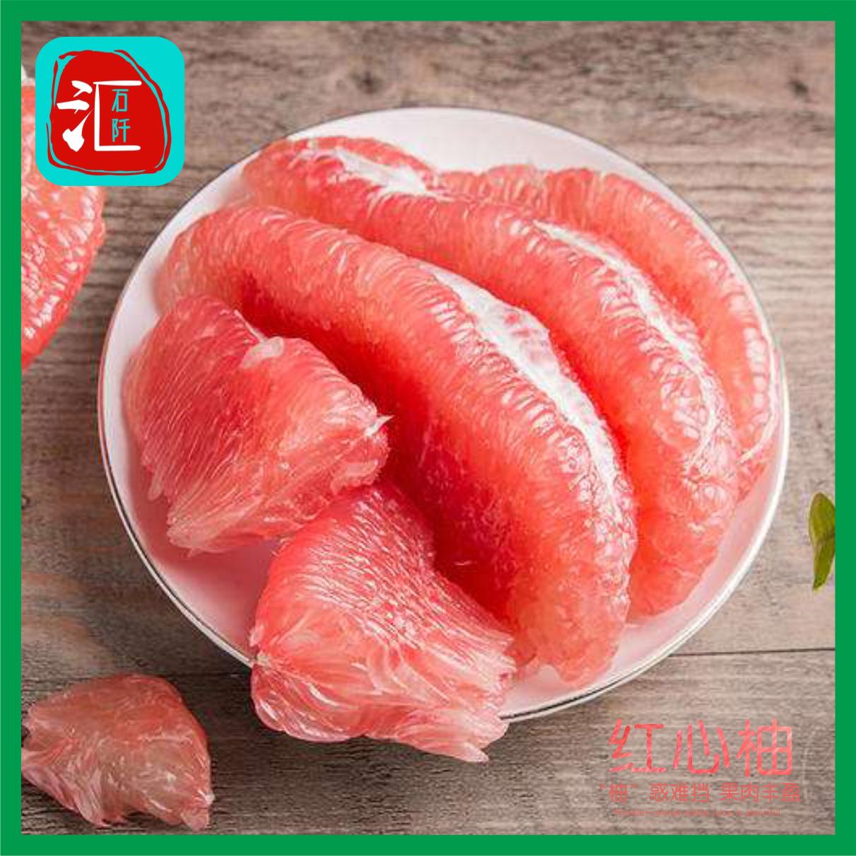 贵州当季新鲜水果现摘现发红心蜜柚非无籽孕妇水果2个装5.5斤包邮