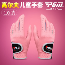 Two pairs of PGM children golf Gloves boys and girls golf gloves hands breathable 3-12 years old