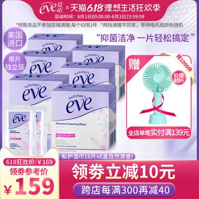 夏依Eve女性私处湿巾私处清洁一次性独立包装便携小花盒