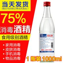 75度白酒酒精消毒家庭皮肤手机1000ml消毒乙醇现货极速发货