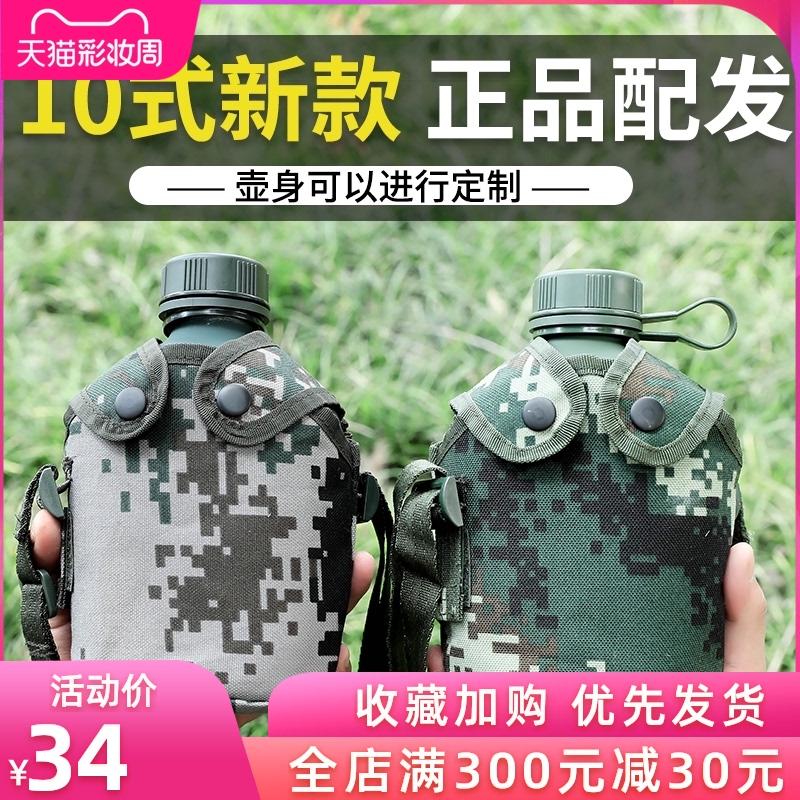 正品户外军人07部队便携军迷彩军训水壶10式行军大容量军用水壶