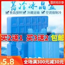 冰晶盒制冷空调扇冷风机通用型保温箱冷藏冰袋保鲜冰晶冰包反复