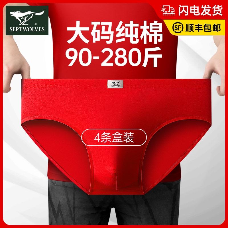七匹狼男士内裤男三角裤纯棉本命年大红色加肥加大码肥佬胖子短裤