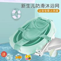 新生婴儿洗澡网兜神器宝宝防滑浴网可坐躺浴盆托通用躺垫悬浮浴垫