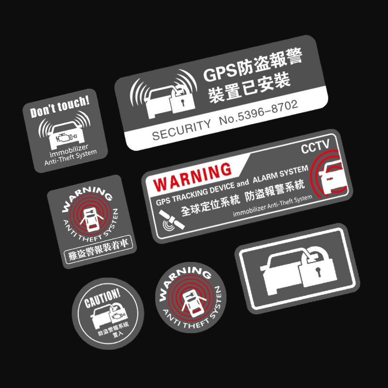 汽车防盗警示贴纸GPS全球定位系统防盗车贴反光防盗玻璃车身贴纸