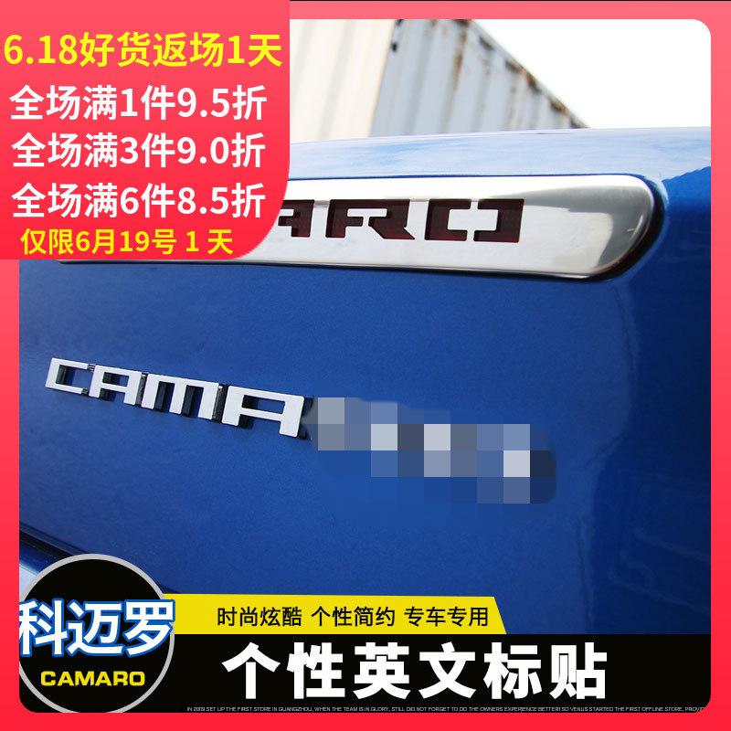 适用于雪佛兰科迈罗车标贴字改装大黄蜂车尾标英文字母字标装饰