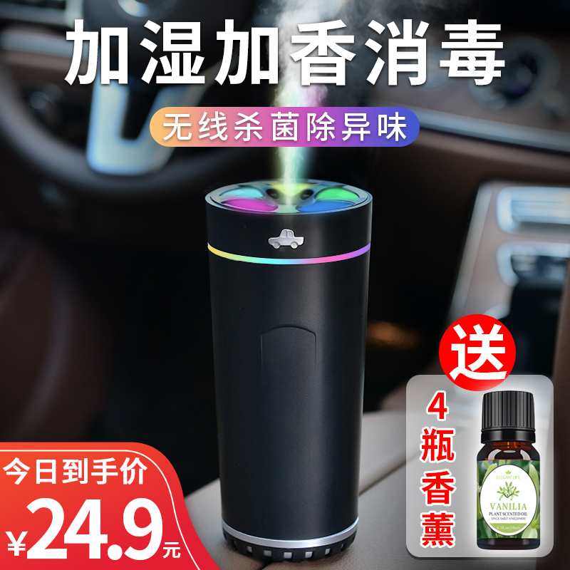 车载加湿器汽车空气净化器雾化喷雾加香薰车内杀菌除臭除异味氧吧