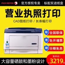 打印辦公商用 a3激光打印機營業執照CAD圖紙二維碼 富士施樂DP2108b