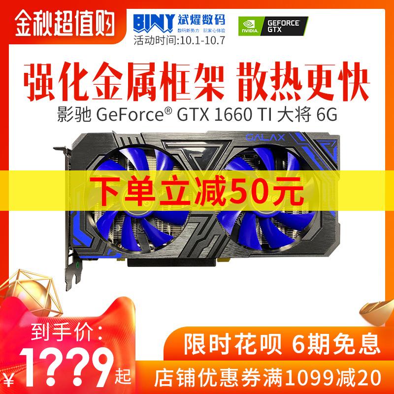 影驰 GTX1660Ti 大将6G独立显卡 gtx1660台式电脑主机游戏显卡假一赔三