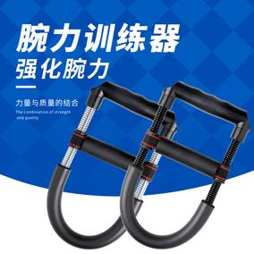 腕力器男式羽毛球小力量训练器
