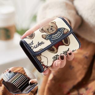 卡包女式可爱个性银行卡套超薄风琴页2019新款女士小巧证件零钱包品牌