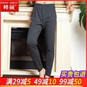 峰硕加肥加大秋裤男大码单件棉毛裤男式保暖裤薄款衬裤高腰线裤