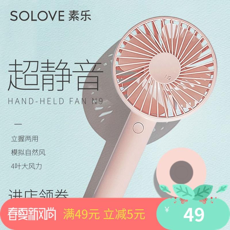 正品保证solove素乐n9电扇usb风扇 儿童手持风扇便携可充电迷你小风扇