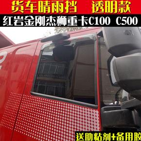 红岩新金刚杰狮晴雨挡C100C500M100M500C6C9重卡货车雨挡车窗雨眉
