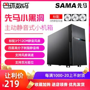 领5元券购买sama /先马小黑洞台式机静音机箱