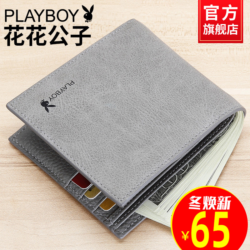 Playboy men's wallet 2020 new short student cute Korean fashion simple authentic wallet trendy brand