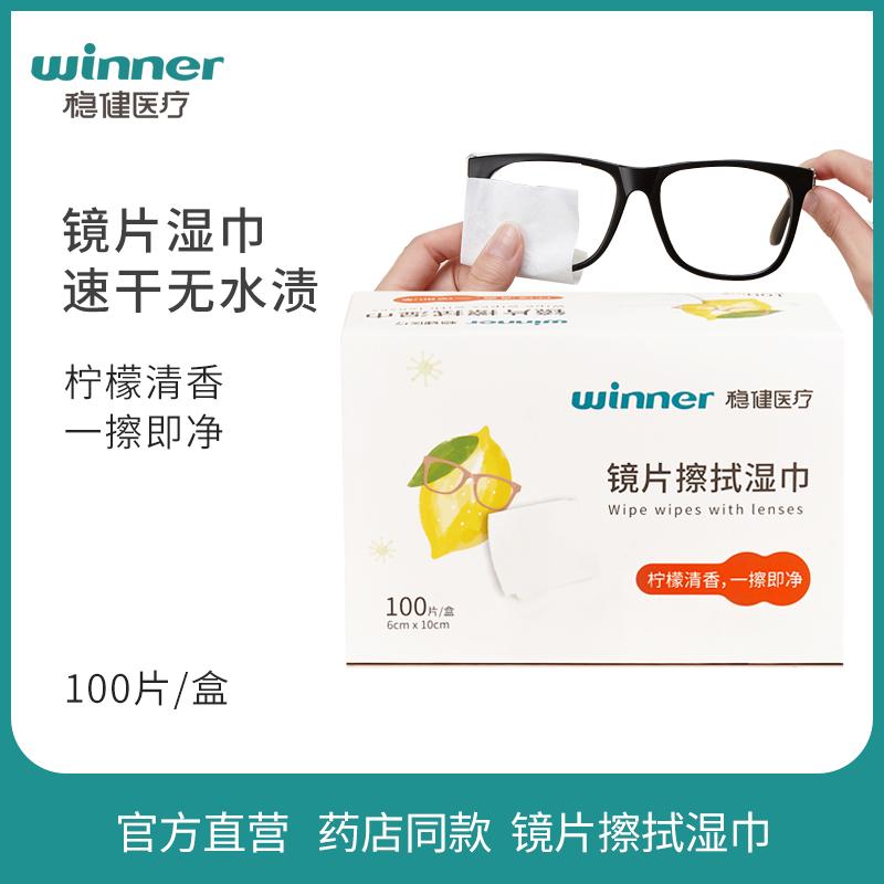 しっかりした使い捨てメガネのレンズはウェットティッシュのレンズを拭きます。携帯電話のスクリーンクリーンシート100枚/ケース