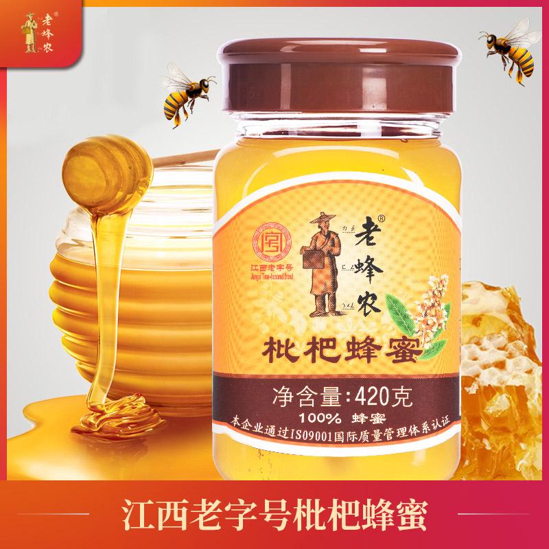 江西老蜂农枇杷花蜂蜜 农家自产蜂蜜纯瓶天然成熟枇杷蜜蜂蜜420图片