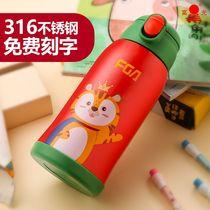 富光儿童保温杯带吸管不锈钢两用水壶小学生防摔宝宝幼儿园水杯子