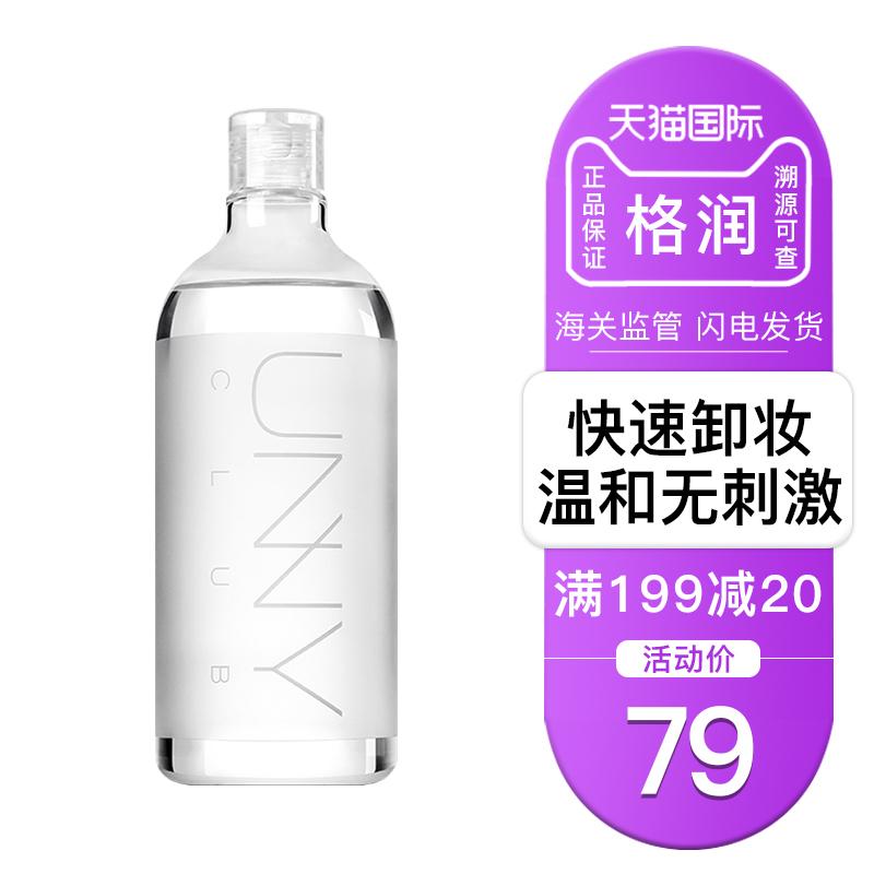 韩国卸妆水脸部温和无刺激深层清洁学生男女卸妆油敏感肌可用unny