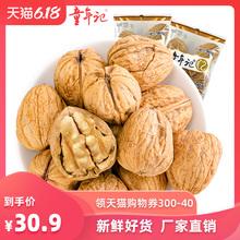 【童年记_大核桃500gx2袋】独立小包手剥薄壳办公室休闲零食坚果