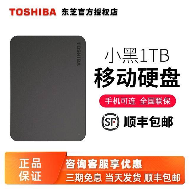 [顺丰包邮]东芝移动硬盘1t USB3.0高速 兼容mac 新小黑A3新款