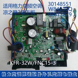 原装格力空调拆机主板30148551凉之静W84230Q变频3级KFR-32WFNC15