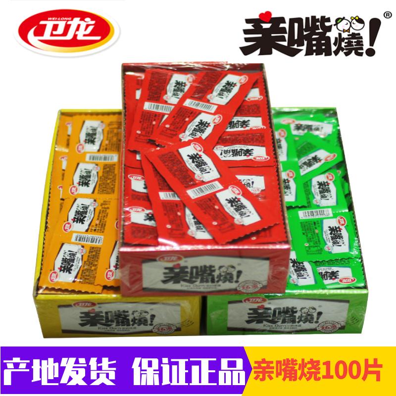 卫龙亲嘴烧100片盒装麻辣怀旧零食小吃素食面筋豆干辣条辣片混合装包邮整箱