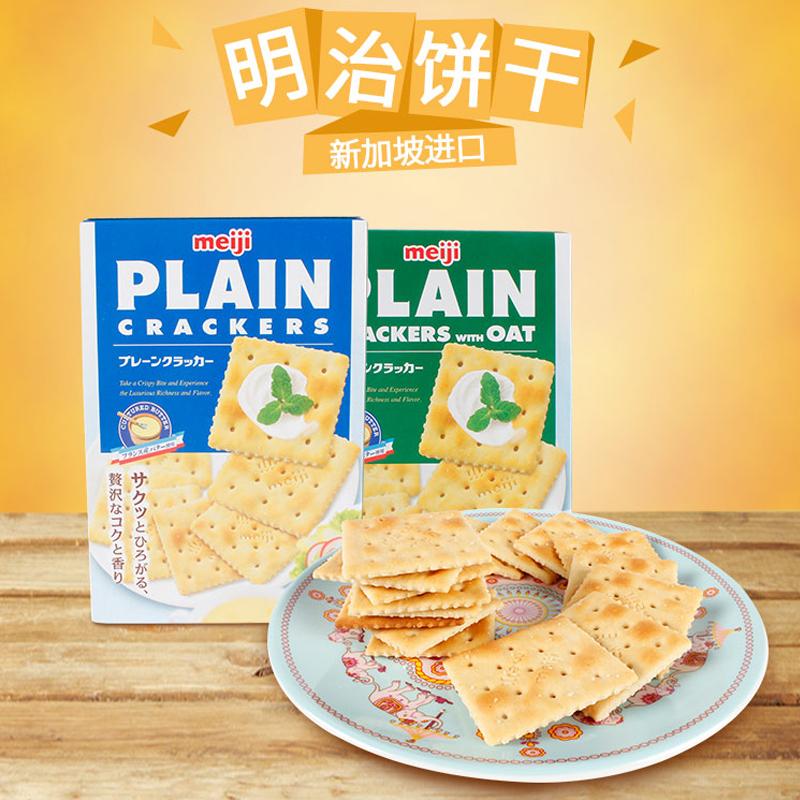新加坡进口零食meiji明治薄脆饼奶盐咸味无糖燕麦苏打饼干6盒包邮