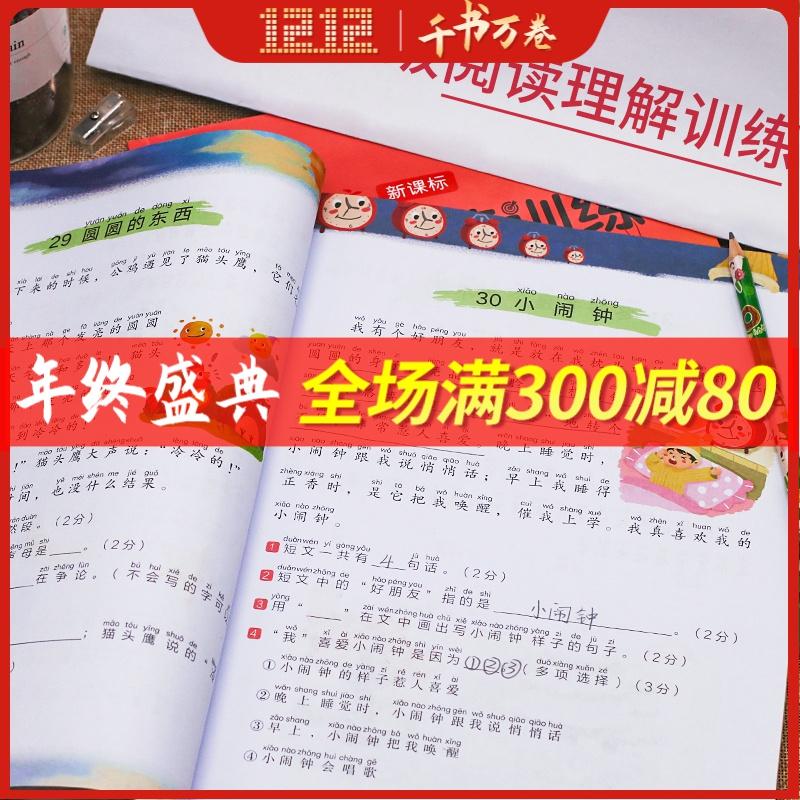 2020新版小学一年级阅读理解训练题人教版 每日一练语文阅读理解专项训练书 课外阅读造句看图写话说话作文书上册下册同步训练阶梯