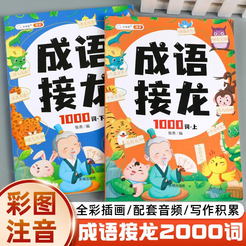 成语接龙书小学生注音版上册下册全套成语故事书籍绘本儿童一年级阅读课外书必读幼儿正版字词典二年级三年级成语积累训练大全卡片