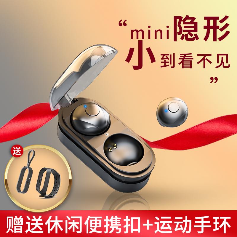 2021年新款真无线蓝牙耳机单双耳微小型隐形入耳式可爱迷你男女生款适用vivo华为oppo小米通用超长待机续航士
