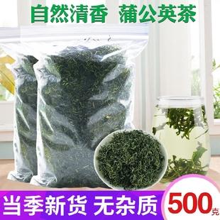 野生天然特级1斤散装500g蒲公英茶