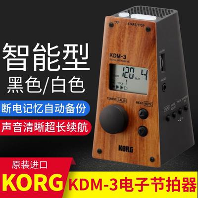 KORG钢琴考级专业精准电子节拍器提琴吉他古筝通用打拍器KDM-3