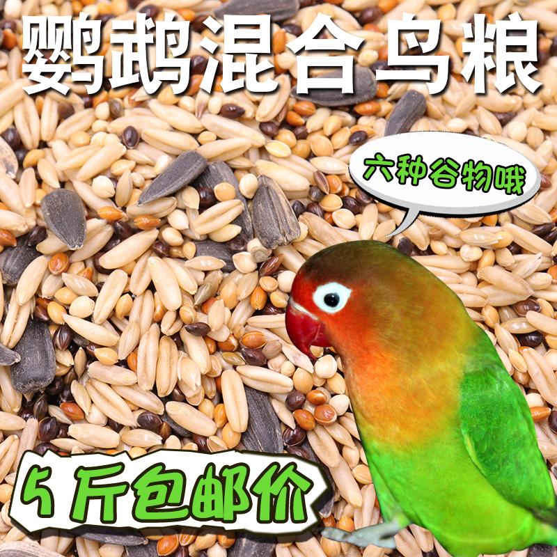 zoog虎皮牡丹粮食燕麦米玄凤小太阳鹦鹉鸟粮混合饲-鹦鹉饲料(组格酷品旗舰店仅售17.9元)