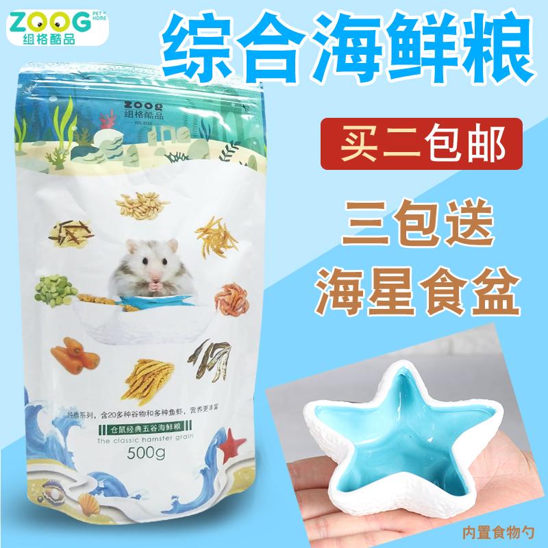 [组格酷品旗舰店饲料,零食]ZOOG仓鼠粮食金丝熊海鲜粮食仓鼠食月销量98件仅售13.8元