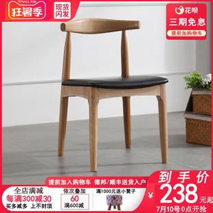 实木牛角椅北欧餐椅现代简约家用书房凳子书桌餐厅餐桌椅子靠背椅
