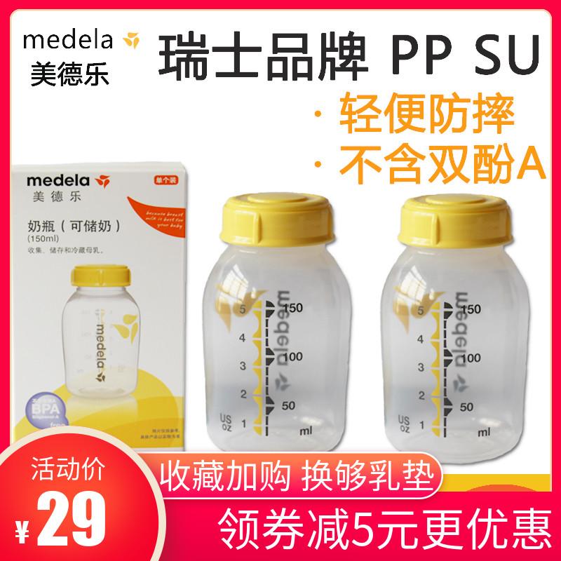 正品美德乐储奶瓶150ml单个装奶瓶可冷冻冷藏吸奶器配件连吸奶器