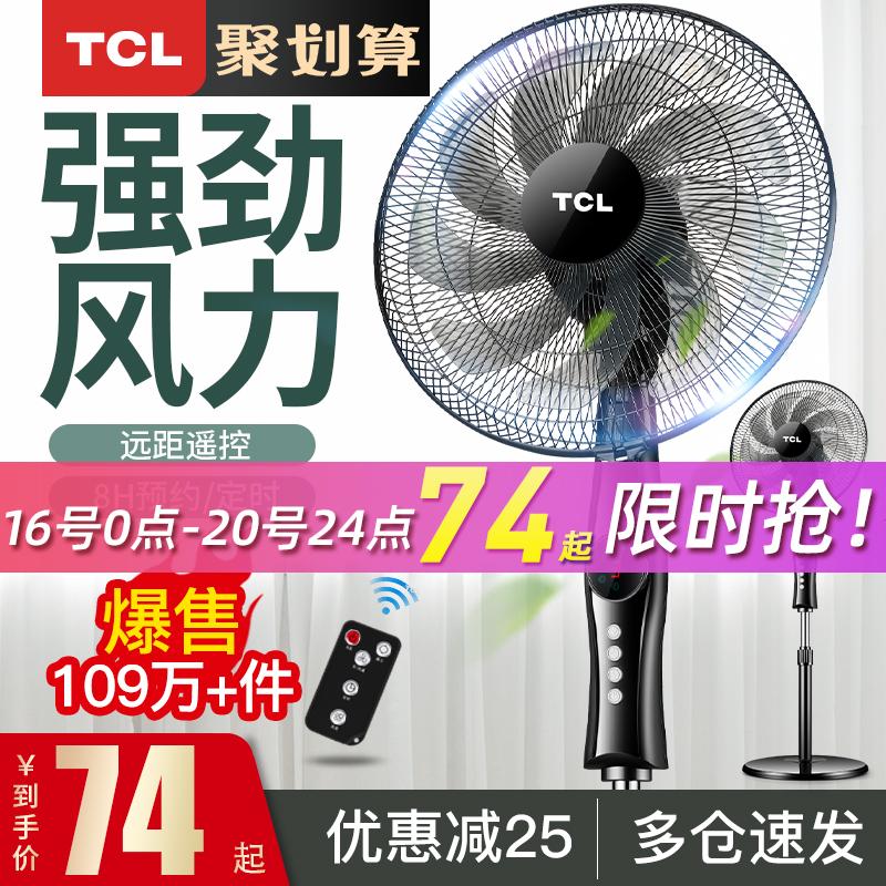 TCL电风扇落地扇家用静音摇头机械定时台式立式宿舍节能工业电扇