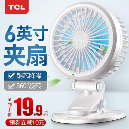 TCL风扇迷你床上桌面静音学生宿舍寝室台式夹扇办公室USB小电风扇