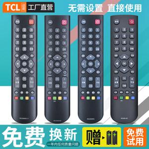 包邮 tcl液晶电视乐华遥控器