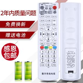 包邮 广东潮州潮安数字有线高斯贝尔GD-6020数字电视机顶盒遥控器通用湖南广电高斯贝尔