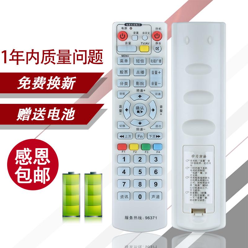 浙江 台州 路桥 绍兴数字电视机顶盒遥控器 同洲N7700 96371