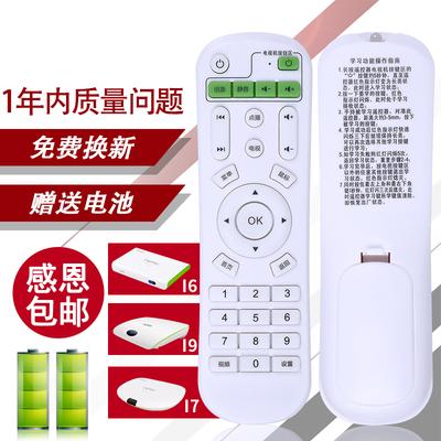 适用inphic/英菲克网络机顶盒电视播放遥控器I6 I7 I8 I9 I10万能通用