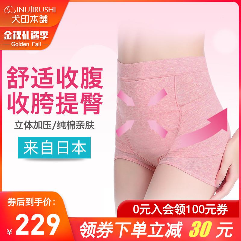 日本犬印孕妇产后收腹裤月子纯棉薄款提臀高腰短裤产妇内裤秋季女