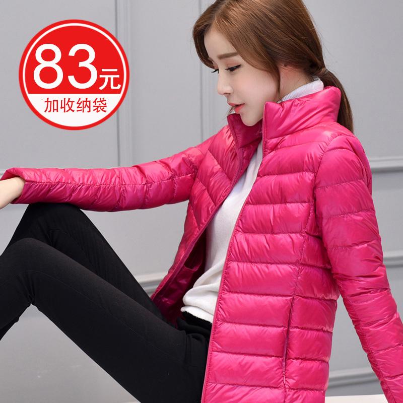 2017新款韩版秋冬装修身轻薄款显瘦轻便短款立领羽绒服女大码外套