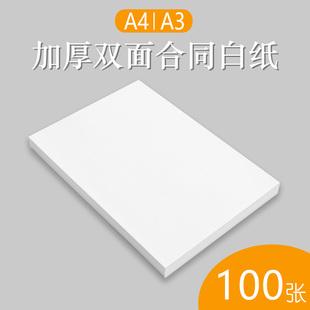 100张装 A4打印喷墨激光厚型合同标书白纸120gA3 100G打印复印纸 包邮 100gA3加厚激光纸 120克a4标书说明书